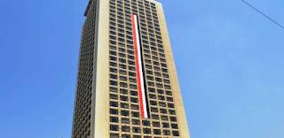 مبنى وزارة الخارجيه