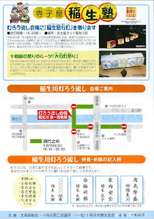 Inaoi River Lantern Floating 2016 flyer back 平成28年稲生川灯ろう流し チラシ裏 Inaoigawa Tourou Nagashi Towada City 十和田市