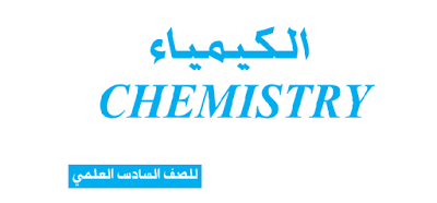 كتاب الكيمياء للصف السادس العلمي 2016
