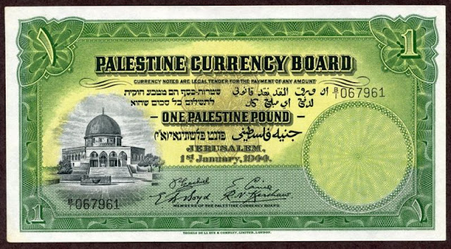 Palestine Currency Board One Palestine Pound