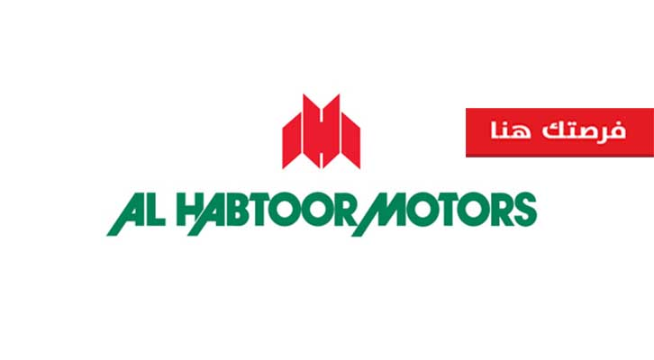 وظائف خالية في شركة الحبتور موتورز للسيارات فى دبي 2021