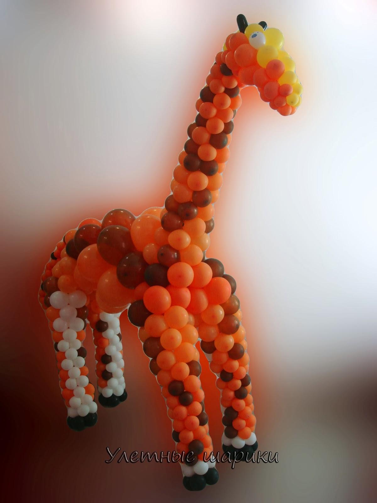Жираф из воздушных шариков