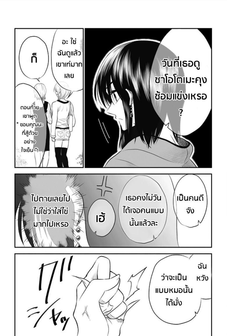 I want to cry with you on Thursday - หน้า 4