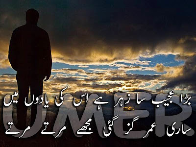 Urdu Sad Poetry | Poetry In Urdu | Poetry Pics | Best Urdu Poetry Images | Urdu Poetry World,Urdu Poetry,Sad Poetry,Urdu Sad Poetry,Romantic poetry,Urdu Love Poetry,Poetry In Urdu,2 Lines Poetry,Iqbal Poetry,Famous Poetry,2 line Urdu poetry,Urdu Poetry,Poetry In Urdu,Urdu Poetry Images,Urdu Poetry sms,urdu poetry love,urdu poetry sad,urdu poetry download,sad poetry about life in urdu