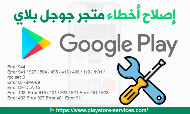 إصلاح أخطاء متجر جوجل بلاي
