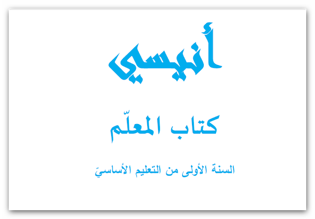 """Ashampoo Snap 2016.09.21 19h19m16s 001  - """"أنيسي"""" دليل المعلم الجديد في اللغة العربية س1جاهز للتحميل"""