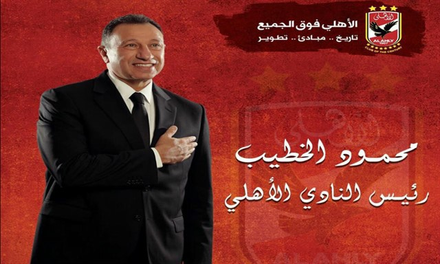 اخبار الأهلي اليوم .. الخطيب رئيس النادي الاهلي تعرف علي قائمة محمود الخطيب الجديدة