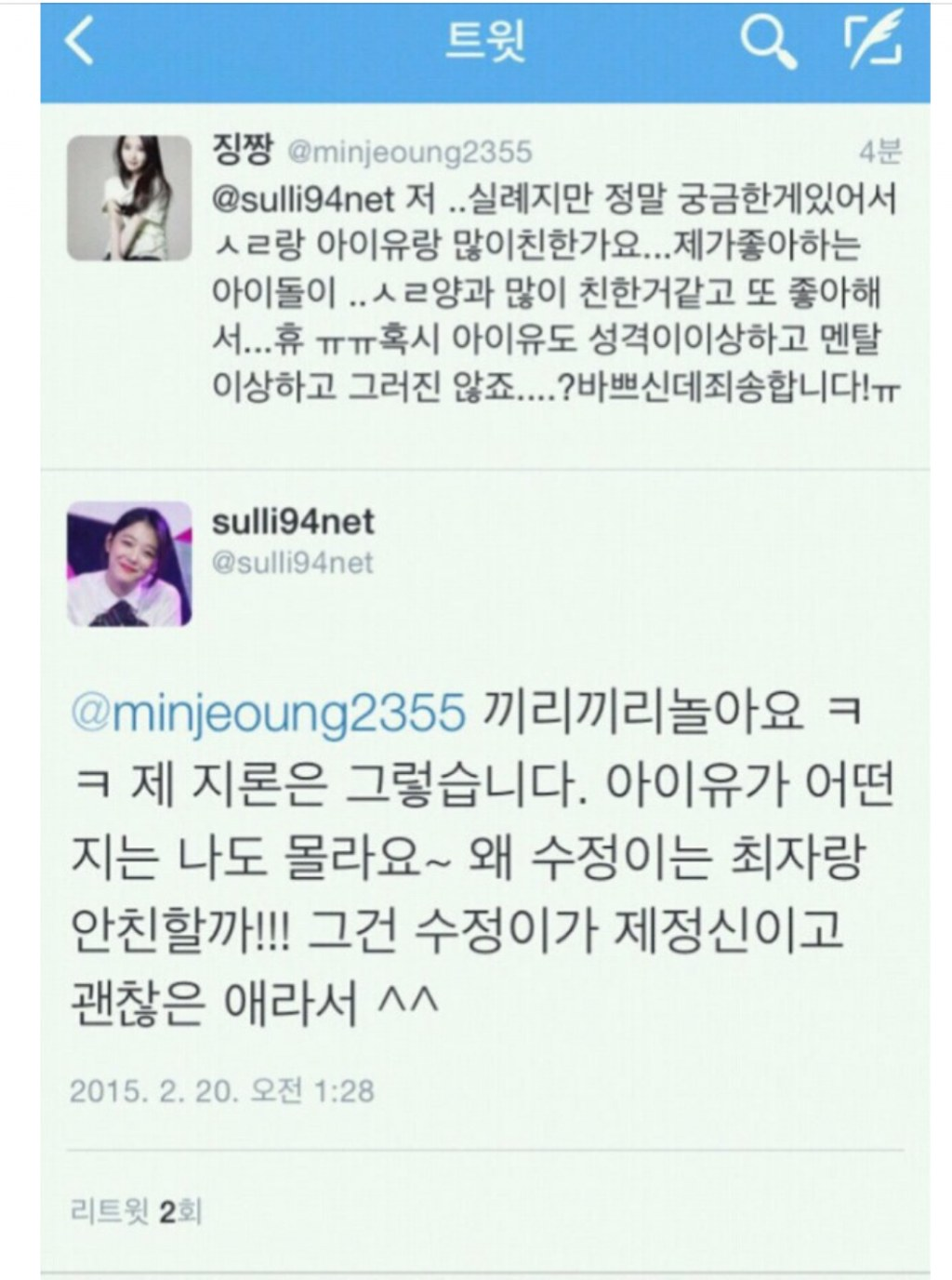 chen and luna dating rumor