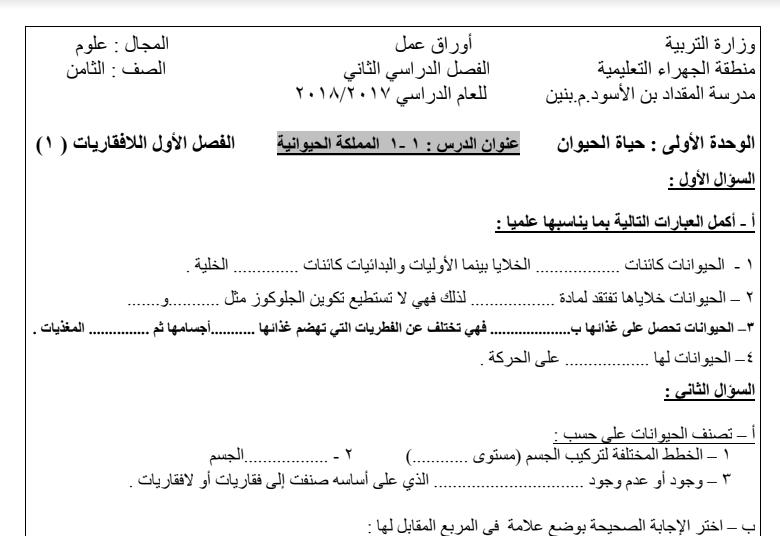 أوراق عمل ومراجعة في مادة العلوم للصف الثامن من الفصل الدراسي الثاني