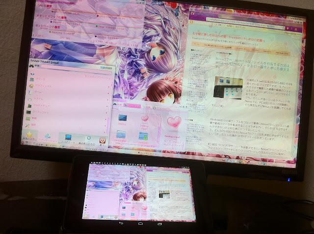 タブレット端末のNexus 7 2013からPC-BSD 10.0に、リモートデスクトップで接続