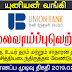 Vacancy In Union Bank   Post Of - Customer Service Associate
