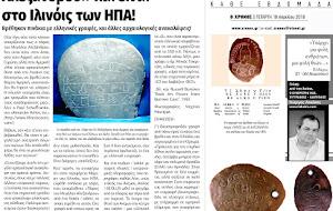 Λέγεται... «Τάφος του Μεγάλου Αλεξάνδρου» και είναι στο… Ιλινόις των ΗΠΑ!  Βρέθηκαν πινάκια με ελληνικές γραφές, και άλλες αρχαιολογικές ανακαλύψεις!