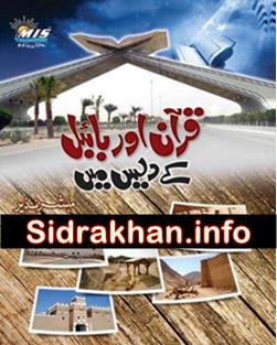 Quran Aur Bible Ke Dais Main