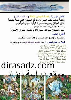 قصة الحيتان الثلاثة اللغة العربية للسنة الخامسة ابتدائي الجيل الثاني