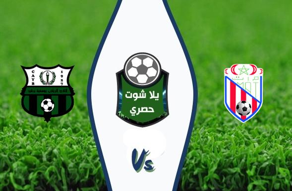 مشاهدة مباراة المغرب التطواني ويوسفية برشيد بث مباشر اليوم 06/03/2020 الدوري المغربي