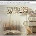 MAKTABAH SYAMILAH : Software Kumpulan Kitab-Kitab Kuning/Klasik