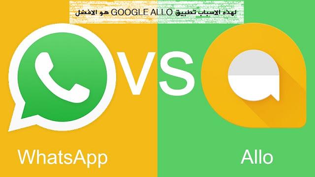 3 أسباب تجعل من تطبيق Google Allo أفضل من الواتساب