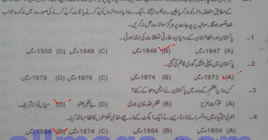 Pakistan Studies 10th Class Solved Past Papers 2016 BISE