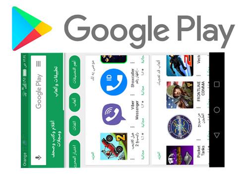 ويصنف غوغل بلاي كأكبر نظام أساسي للتطبيقات
