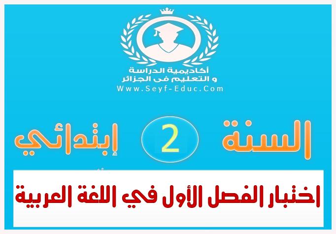 اختبار الفصل الأول في اللغة العربية للسنة الثانية إبتدائي الجيل الثاني