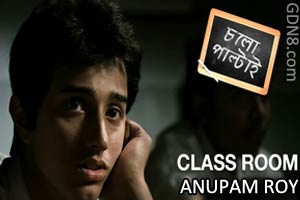CLASS ROOM - Anupam Roy - Chalo Paltai