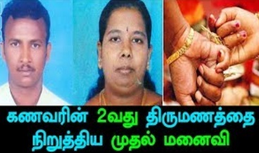 Wife stopped her husband's 2nd marriage in Tirupur