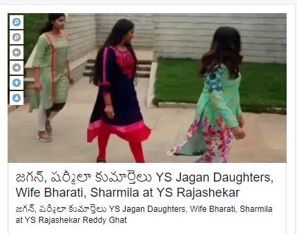 జగన్, షర్మీలా కుమార్తెలు YS Jagan Daughters