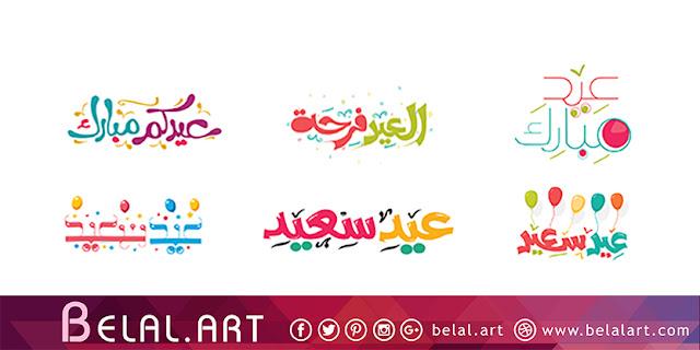 تحميل مخطوطات العيد 2018-موقع بلال آرت اجمل المخطوطات العيد