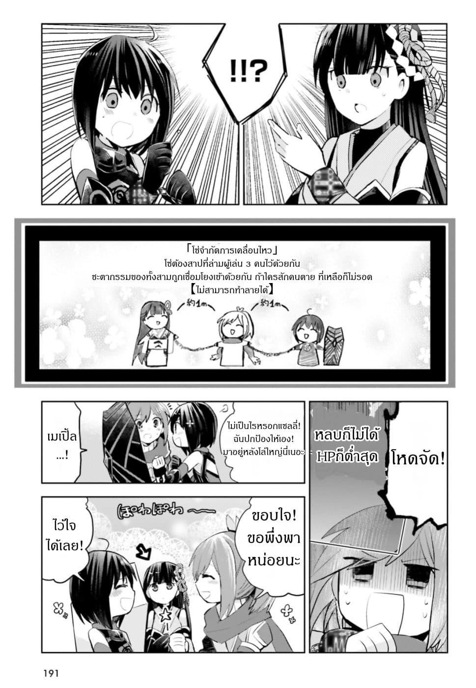 อ่านการ์ตูน Itai no wa Iya nanode Bogyo-Ryoku ni Kyokufuri Shitai to Omoimasu ตอนที่ 14 หน้าที่ 19