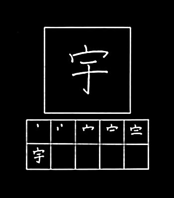 kanji universe