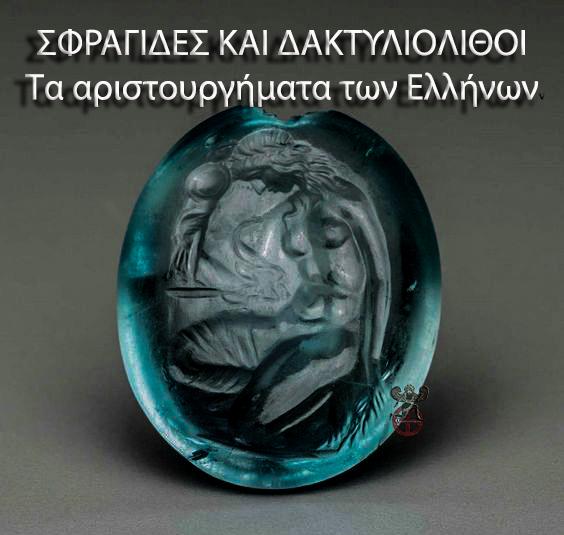 ΣΦΡΑΓΙΔΕΣ ΚΑΙ ΔΑΚΤΥΛΙΟΛΙΘΟΙ... Τα αριστουργήματα των Ελλήνων