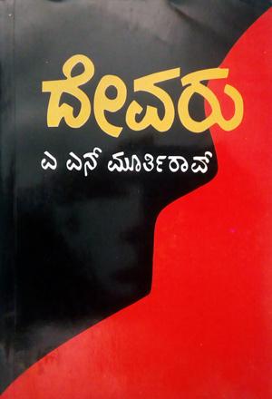 ದೇವರು - ಎ. ಎನ್. ಮೂರ್ತಿರಾವ್