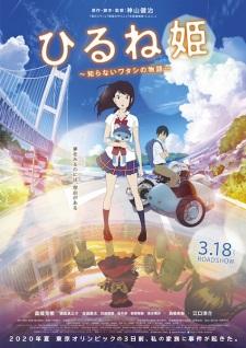 فيلم انمي Hirune Hime: Shiranai Watashi no Monogatari مترجم بعدة جودات