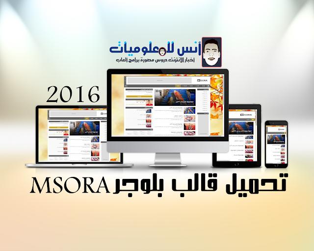 تحميل قالب بلوجر MSORA من أفضل قوالب بلوجر الحديثة ومتجاوب 2016