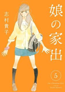 娘の家出 第01 05巻 [Musume no Iede Vol 01 05], manga, download, free