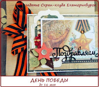 http://scrapclubekb.blogspot.ru/2017/05/blog-post_95.html
