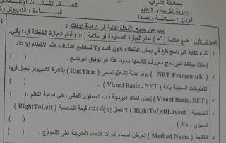 تحميل ورقة امتحان الكمبيوتر محافظة الشرقية الثالث الاعدادى 2017 الترم الاول