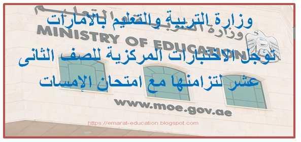 وزارة التربية والتعليم الاماراتية تؤجل الاختبارات المركزية للصف الثانى عشر لتزامنها مع امتحان الإمسات