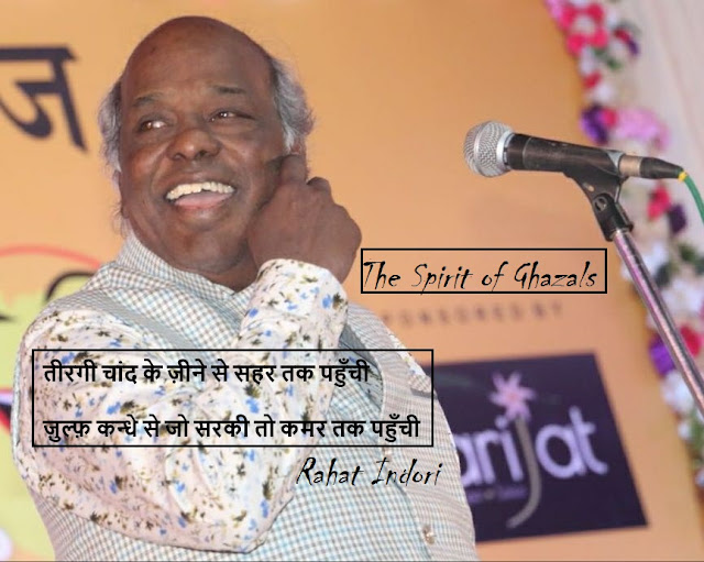 जन्मदिन की बधाई Birthday Special Dr. Rahat Indori : Know About Dr. Rahat Indori