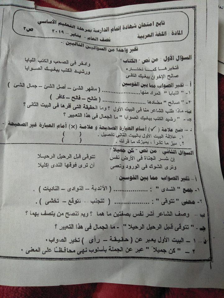 تجميع امتحانات اللغة العربية والدين للصف الثالث الاعدادي ترم أول.. محافظات 2019  5