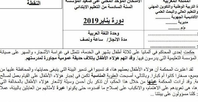 نموذج امتحان محلي للمستوى السادس ابتدائي  اللغة العربية  يناير 2019
