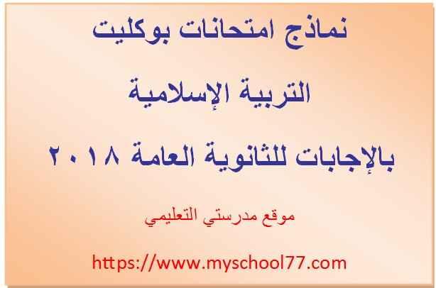 نماذج امتحانات بوكليت التربية الإسلامية بالإجابات للثانوية العامة 2018