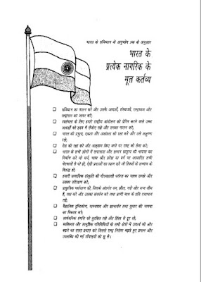 Bharat-Ka-Samvidhan-Subhash-Kashyap-भारत-का-संविधान-सुभाष-कश्यप