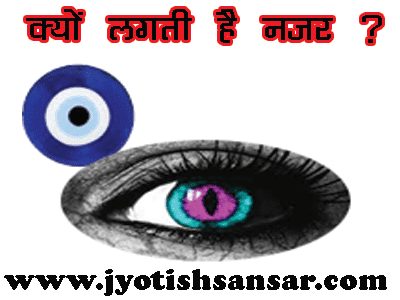 buri najar se bachne ke upaay in hindi jyotish
