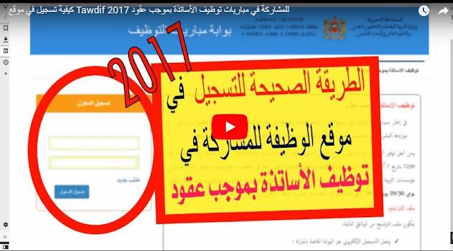 شرح: التسجيل بموقع tawdif.men.gov.ma الخاص بمباريات توظيف الأساتذة بالتعاقد