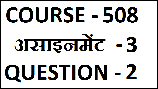 Deled Course 508 Assignment 3 Question 2 with Answer in Hindi