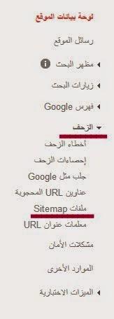 تقديم sitemap الى جوجل