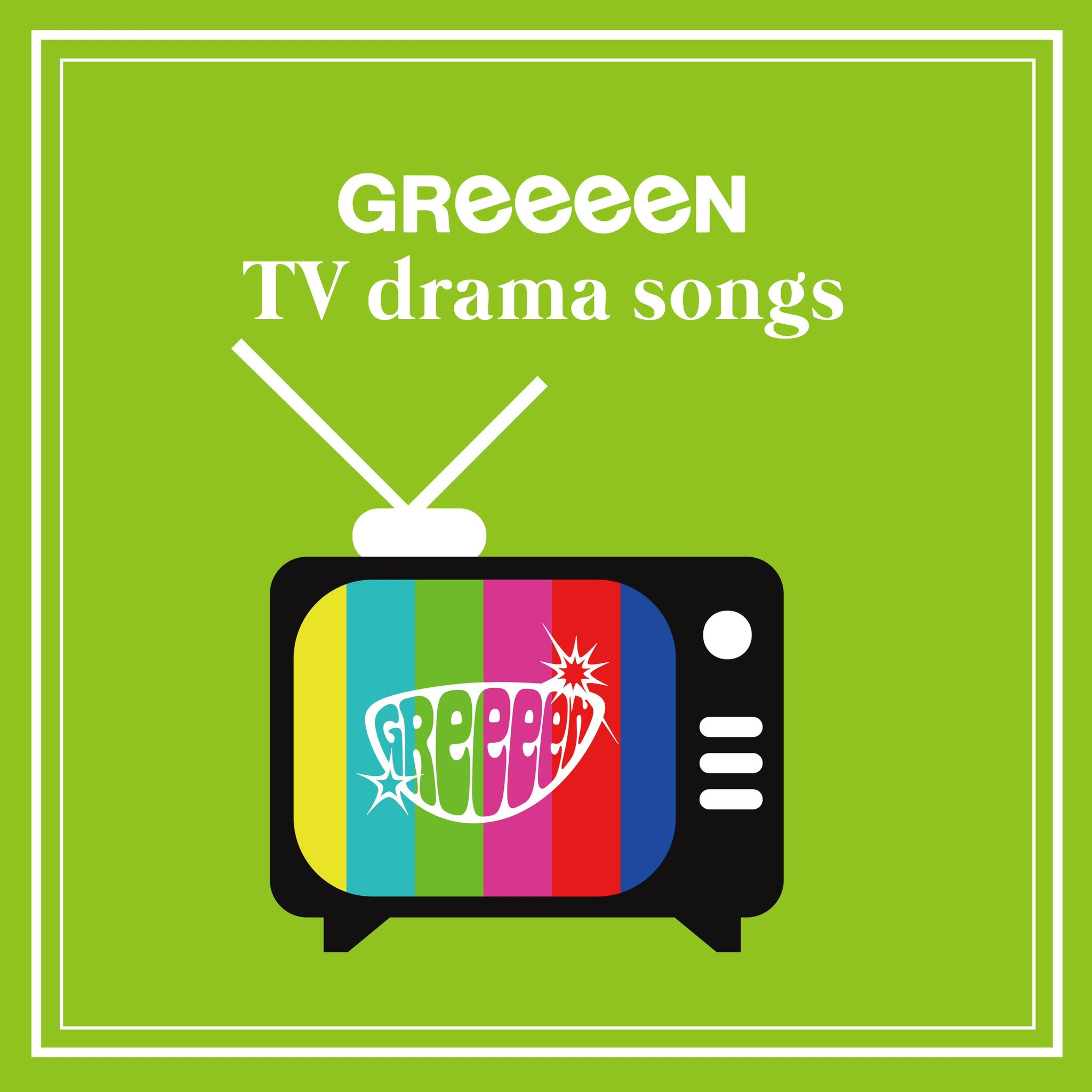 GReeeeN TV drama songs