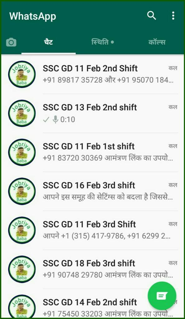 Ssc Gd Constable Question Paper Pdf