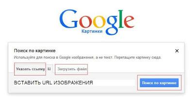 Искать изображение в Google по картинке